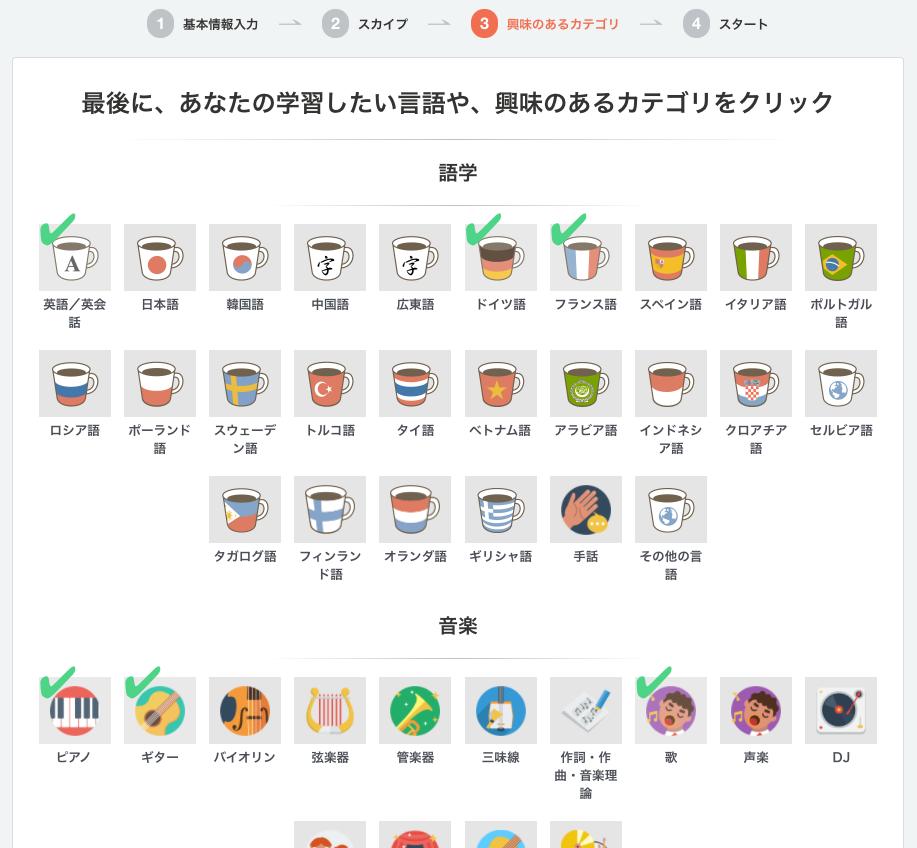カテゴリの選択画面
