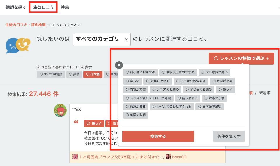 生徒口コミ検索ページ