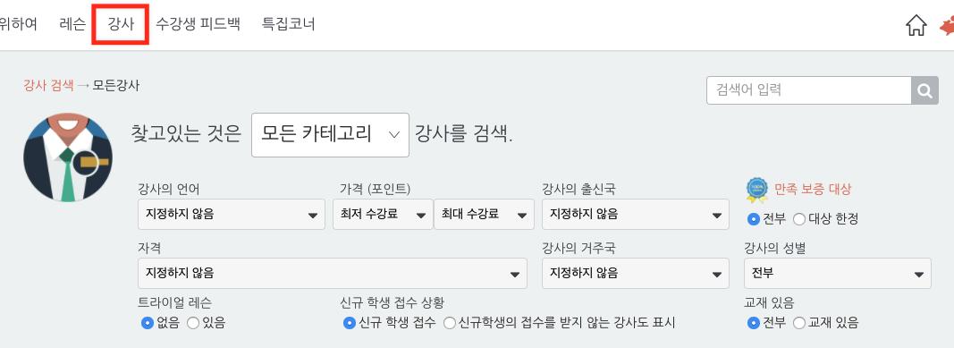 카페토크 강사 검색 화면