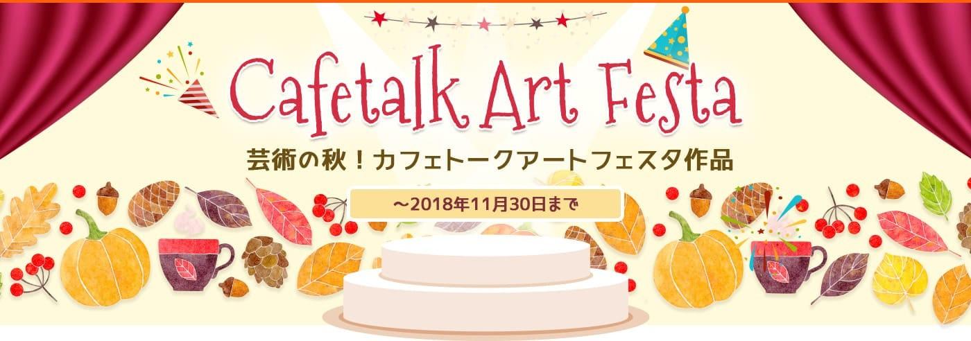 芸術の秋!カフェトークアートフェスタ作品