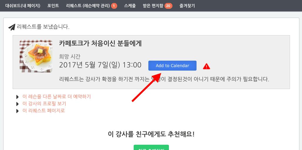 레슨 리퀘스트 요청 확인 페이지의 파란 버튼을 클릭