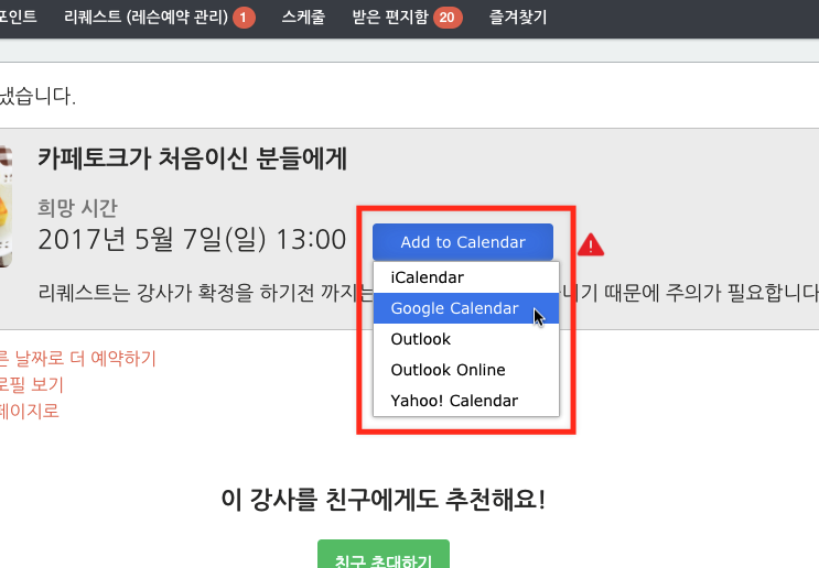 Add to Calender 드롭다운 메뉴 중 Google Calender 선택