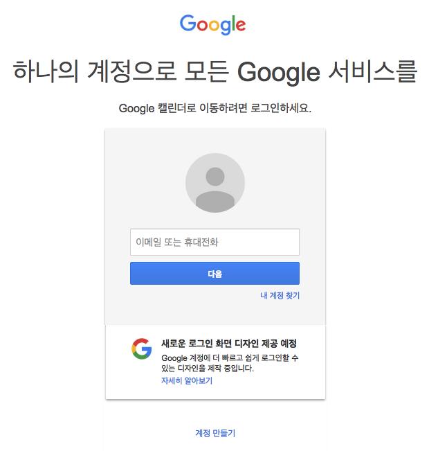 구글 로그인 화면
