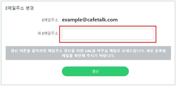 E메일주소 변경 페이지