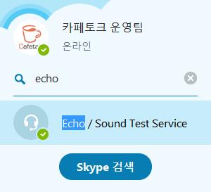 스카이프 검색창에 'echo' 검색