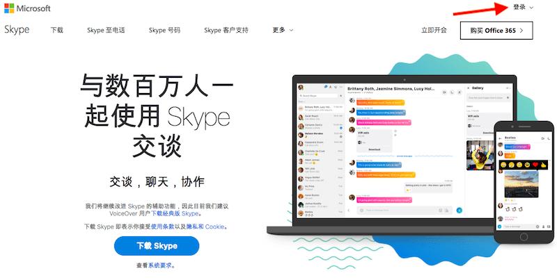Skype官方网站