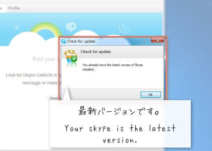Skype バージョン アップ