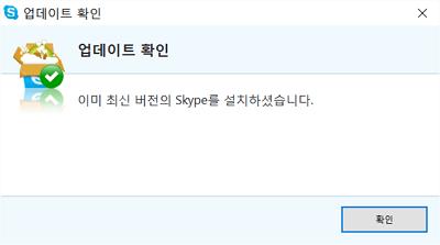 스카이프 업데이트 확인 창