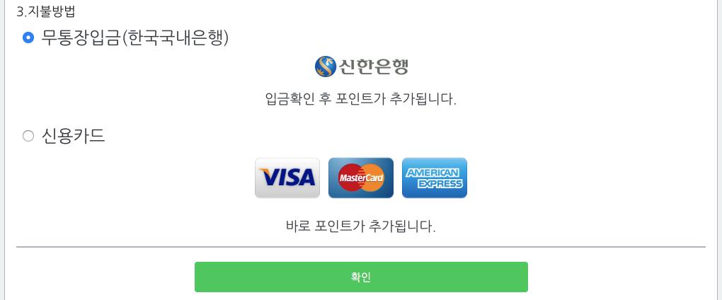 지불방법 선택