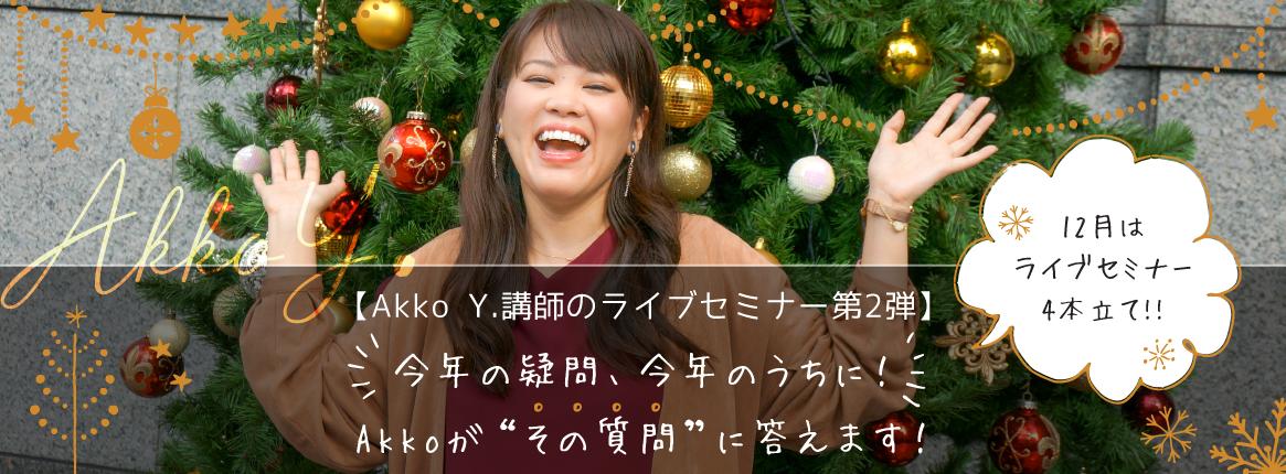"""今年の疑問、今年のうちに!Akko Y.""""がその質問に""""答えます!"""