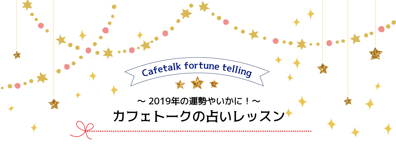 Find your luck in 2019! Cafetalk Fortune Telling Lessons
