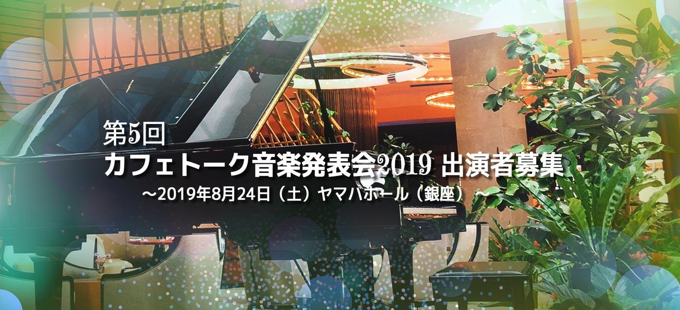 音楽発表会2019☆出演者募集スタート