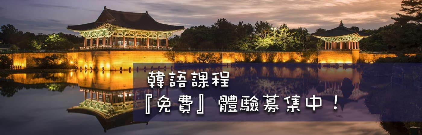 韓語課程『免費』體驗募集中!