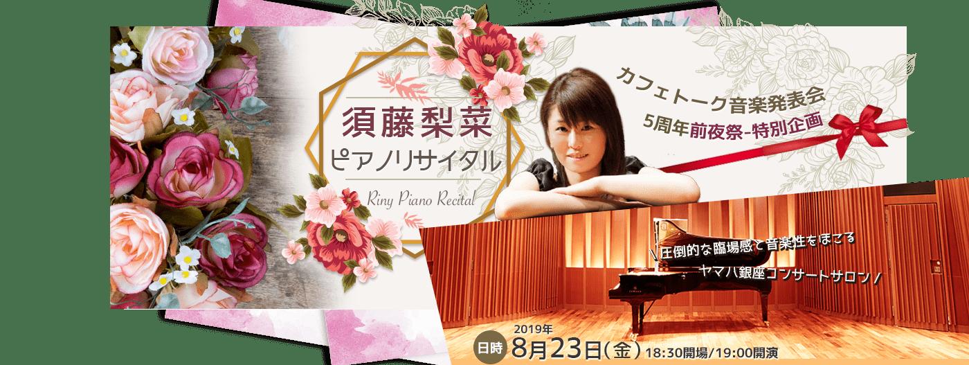 〜カフェトーク音楽発表会 5周年前夜祭特別企画〜 須藤梨菜 ピアノリサイタル