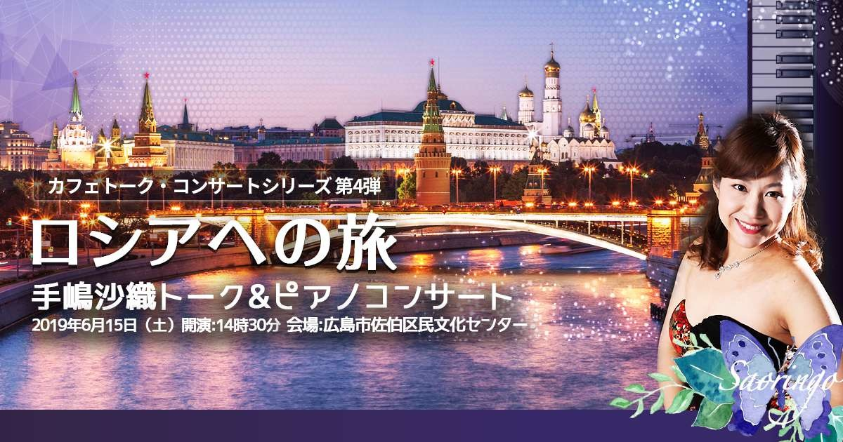 カフェトーク・コンサートシリーズ 第4弾『ロシアへの旅 トーク&ピアノコンサート』