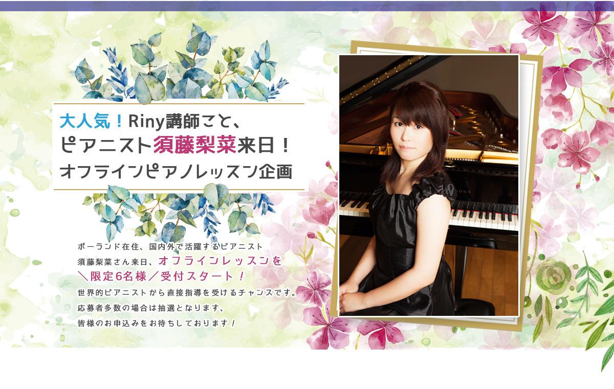 大人気!Riny講師こと、 ピアニスト須藤梨菜来日!オフラインピアノレッスン企画