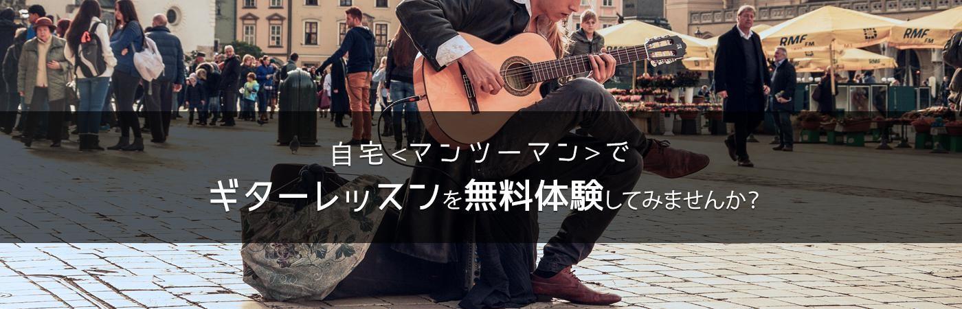 自宅<マンツーマン>でギターレッスンを無料体験してみませんか?