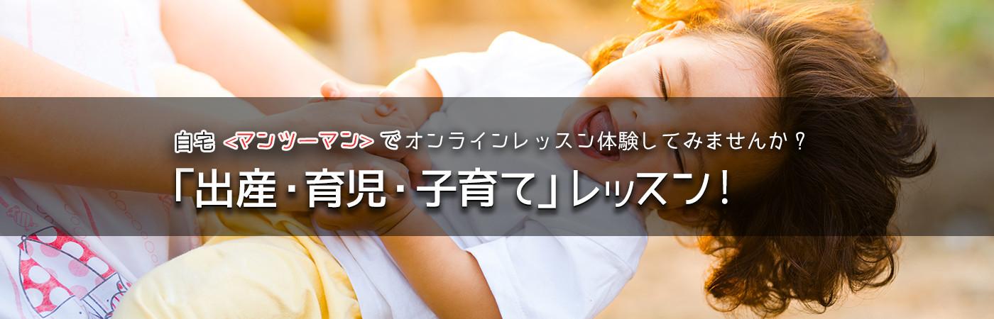 オンライン出産・育児・子育てレッスン、無料体験モニター最大10名様を大募集!