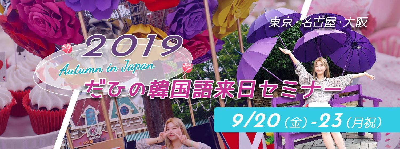 だひの韓国語来日セミナー Aurumn in Japan2019!