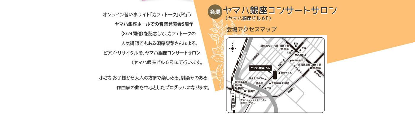 会場:ヤマハ銀座コンサートサロン(ヤマハ銀座ビル6F)