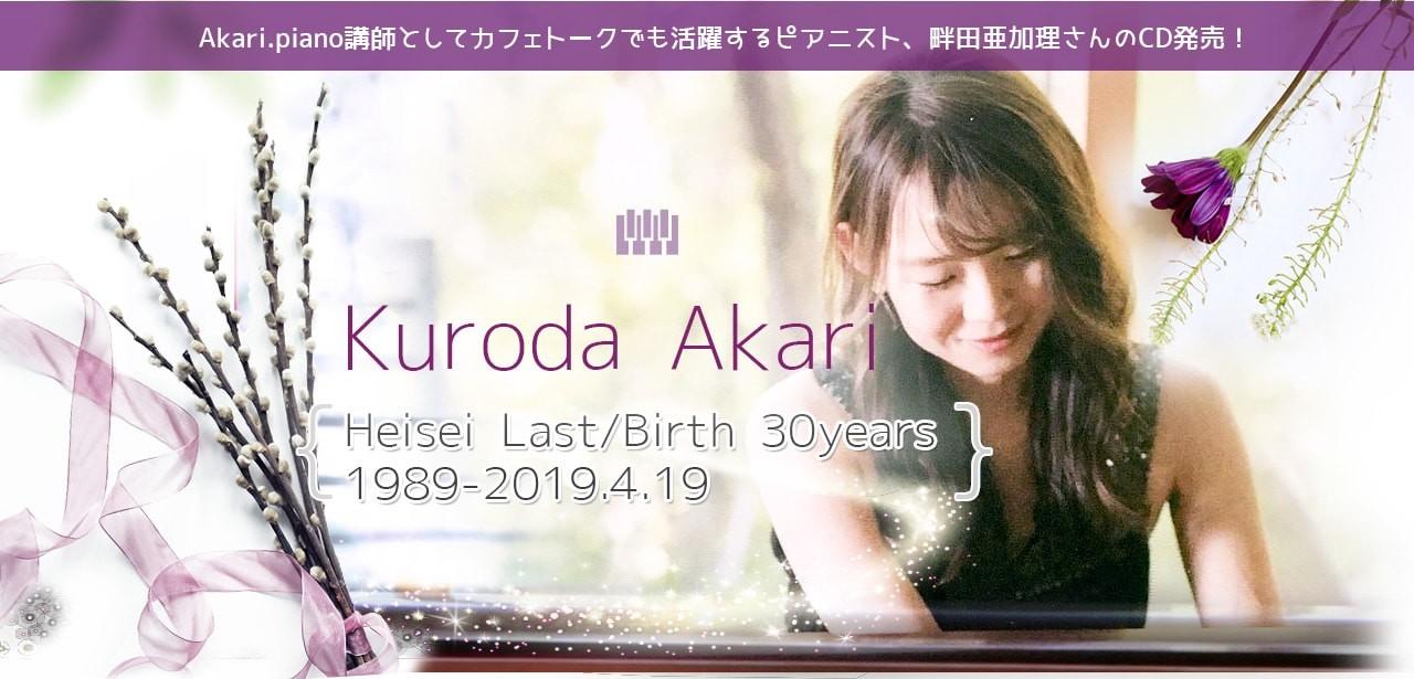 Akari.piano講師としてカフェトークでも活躍するピアニスト、畔田亜加理さんのCD発売!