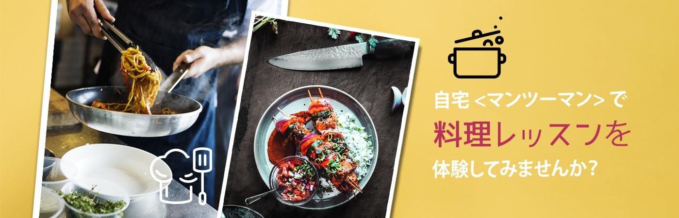 自宅<マンツーマン>で料理レッスンを無料体験してみませんか?