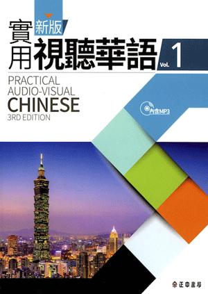 新版實用視聽華語1 第03版