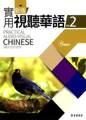 新版實用視聽華語2 第03版