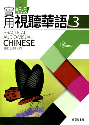 新版實用視聽華語3 第03版