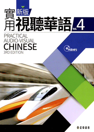 新版實用視聽華語4 第03版