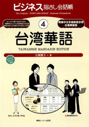 ビジネス指さし会話帳 4 台湾華語