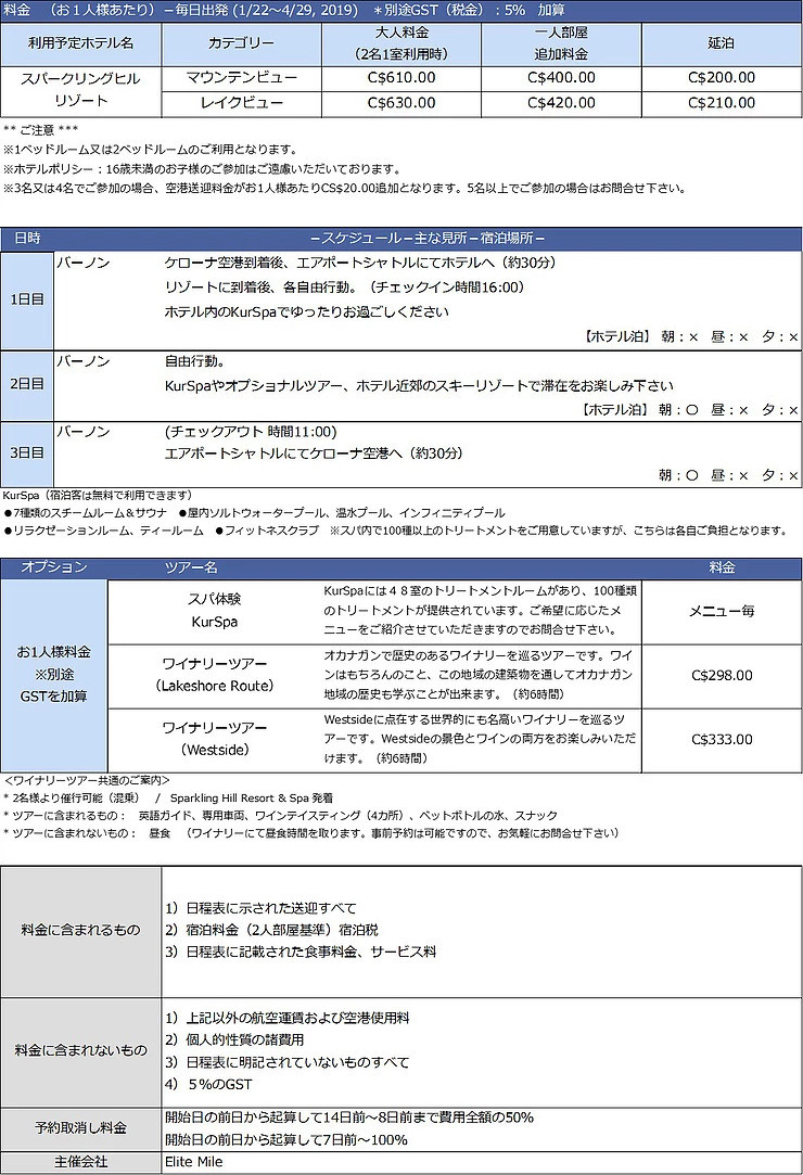okanagan-schedule