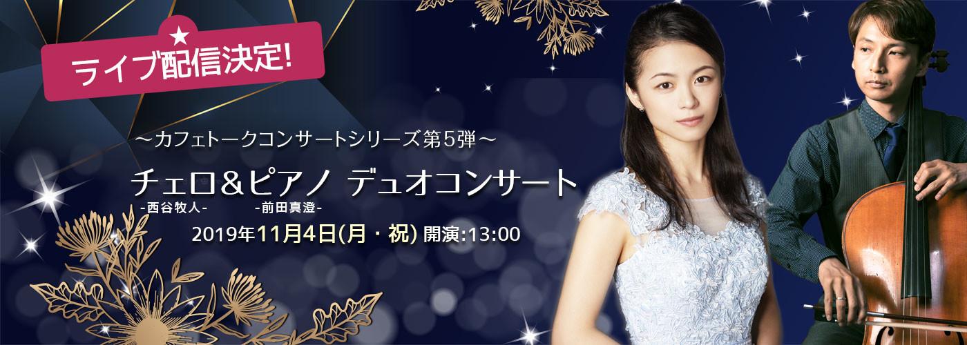 ライブ配信決定!〜カフェトークコンサートシリーズ第5弾〜 チェロ&ピアノ デュオコンサート