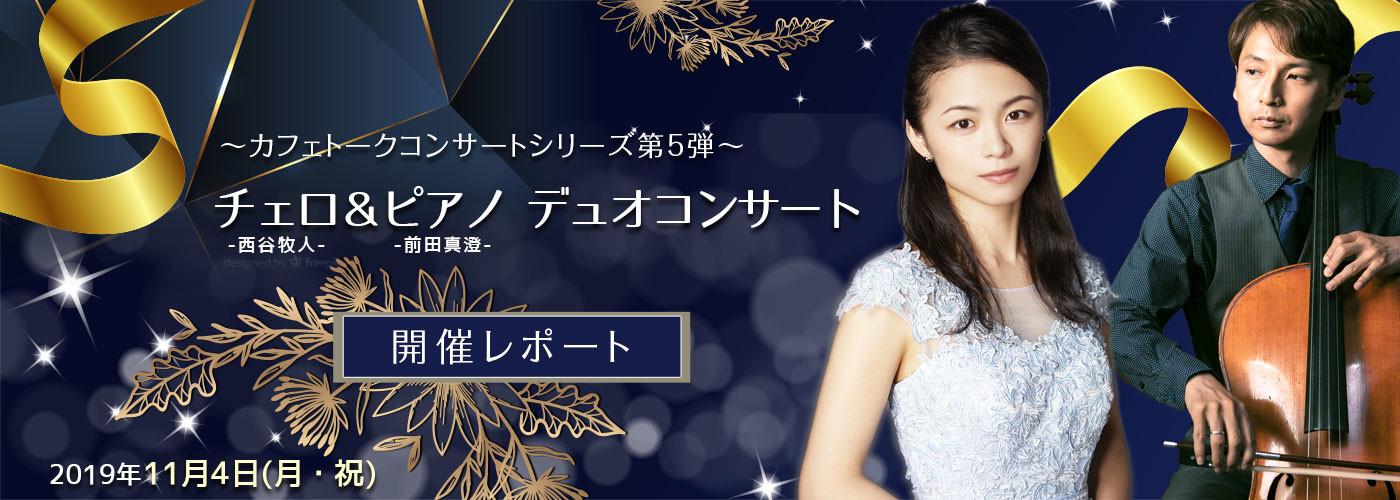 〜カフェトークコンサートシリーズ第5弾〜 チェロ&ピアノ デュオコンサート開催レポート