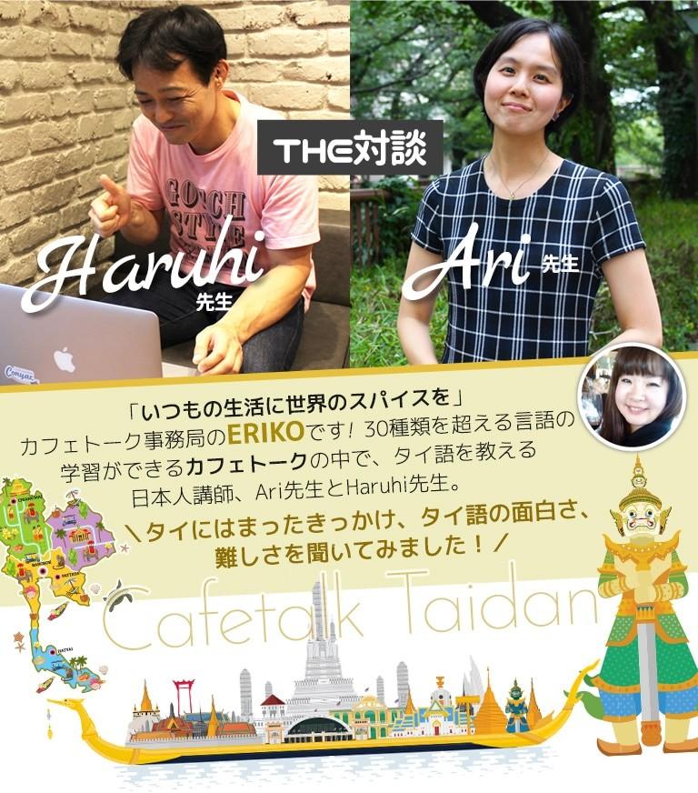 The対談!「いつもの生活に世界のスパイスを」カフェトーク事務局のERIKOです!30種類を超える言語の学習ができるカフェトークの中で、タイ語を教える日本人講師、Ari先生とHaruhi先生。\タイにはまったきっかけ、タイ語の面白さ、難しさを聞いてみました!/