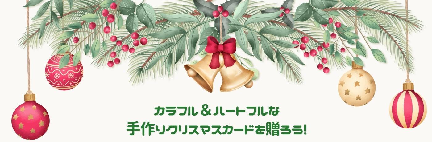 カラフル&ハートフルな手作りクリスマスカードを贈ろう!