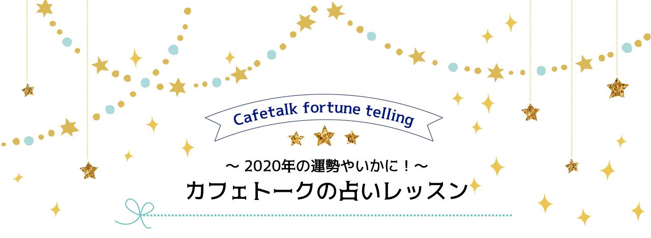 Find your luck in 2020! Cafetalk Fortune Telling Lessons