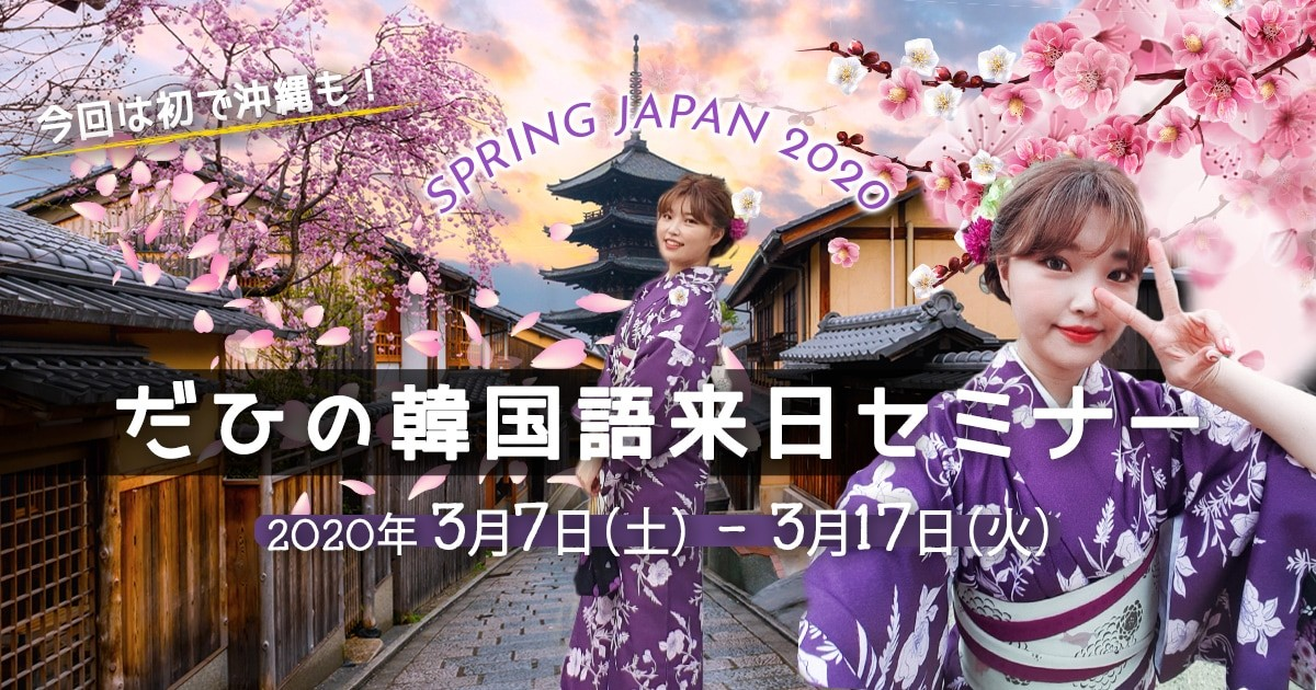 だひの韓国語来日セミナー Spring Japan 2020!