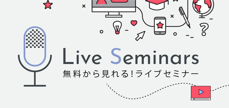 Cafetalk Live Seminars