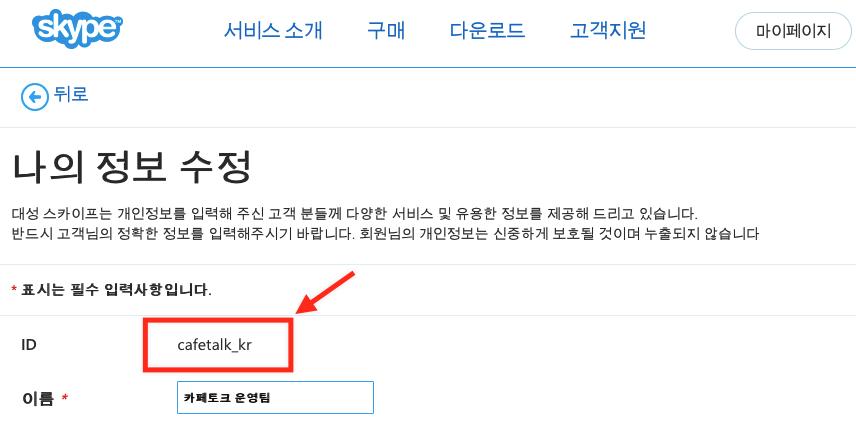 나의 정보 수정화면에서 스카이프 아이디 확인