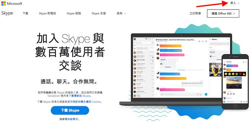 Skype官方網站
