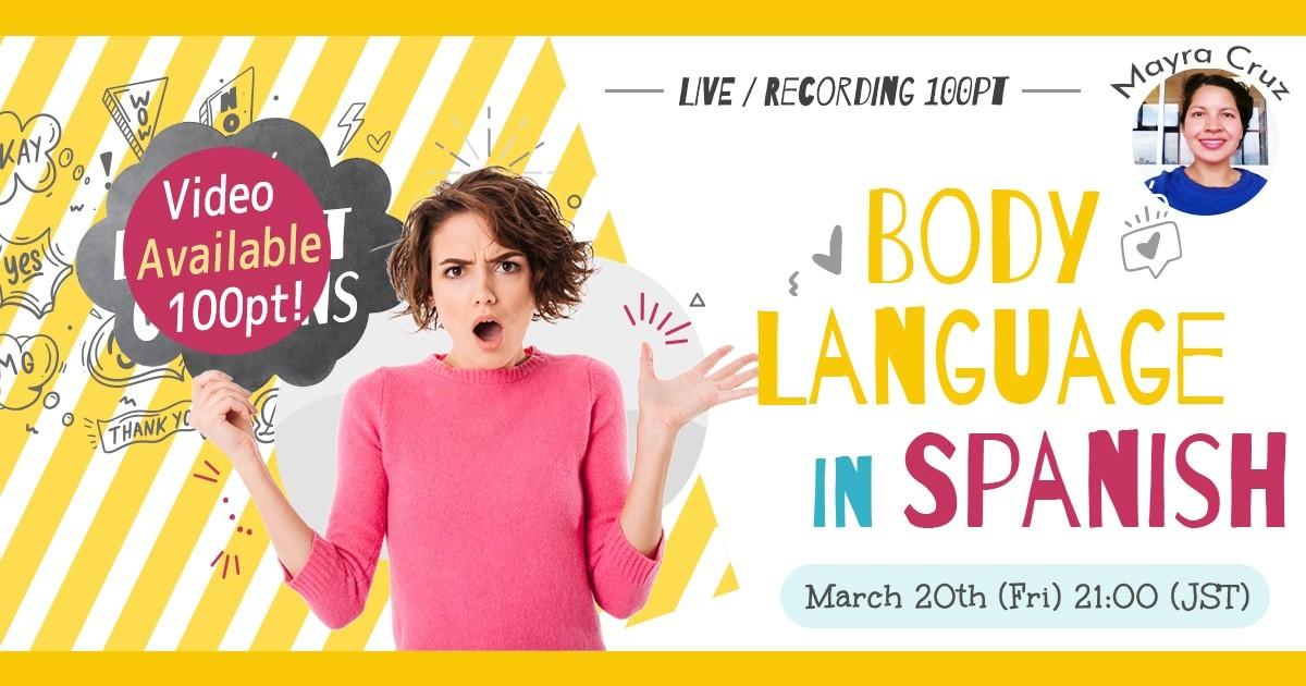 西班牙语的肢体语言