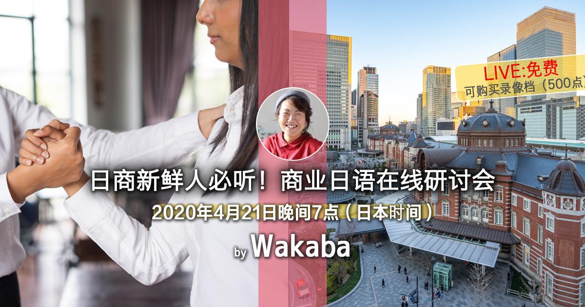 日商新鲜人必听!商业日语在线研讨会