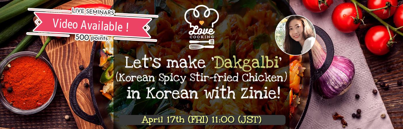 Let's make 'Dakgalbi(Korean Spicy Stir-fried Chicken)' in Korean with Zinie!