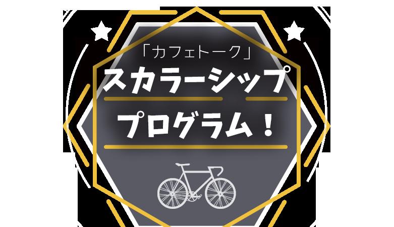 カフェトーク・スカラシップ•プログラム!