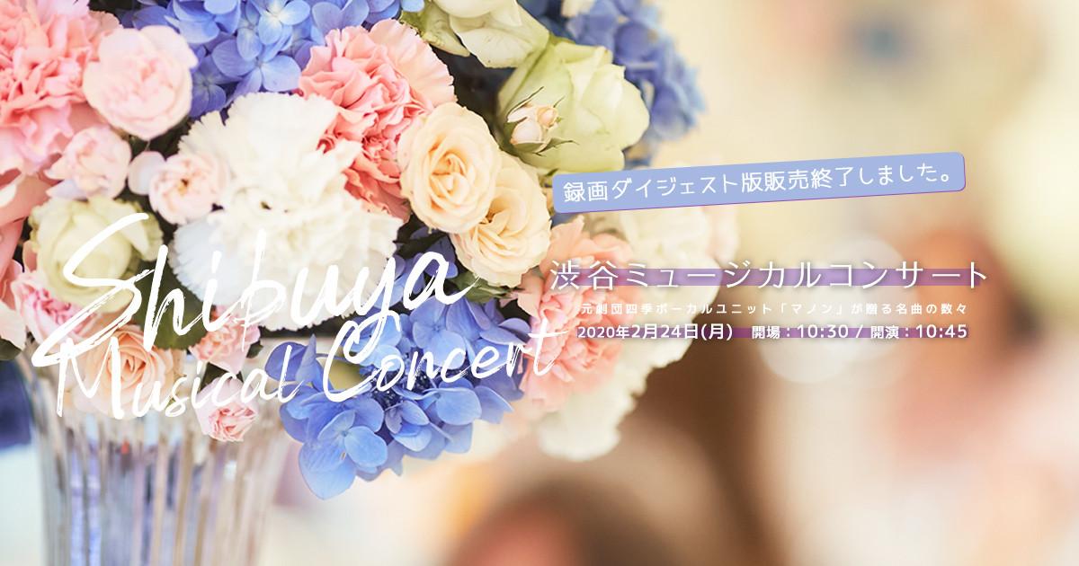 渋谷ミュージカルコンサート 元劇団四季ボーカルユニット「マノン」が贈る、名曲揃いのサロンコンサート。