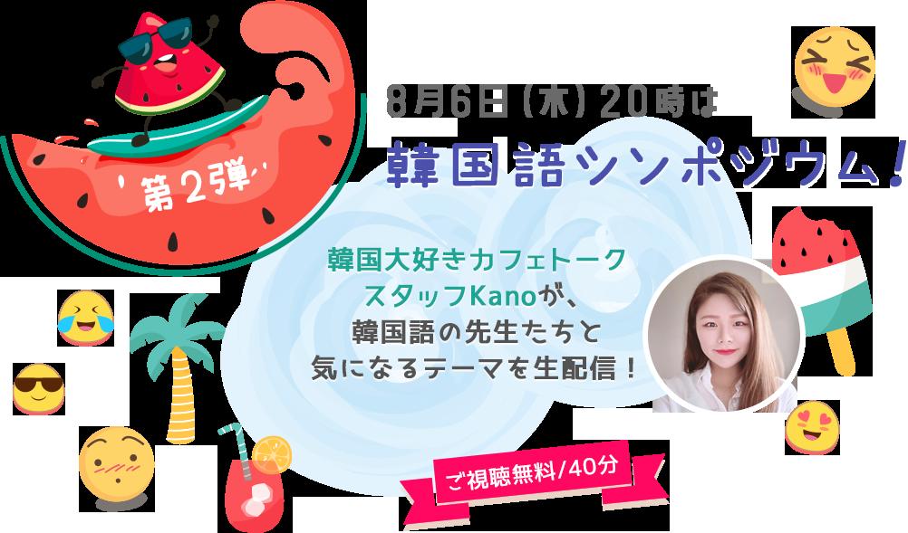 韓国大好きカフェトーク スタッフKanoが、韓国語の先生たちと気になるテーマを生配信!