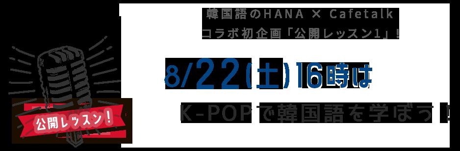 コラボ初企画「公開レッスン1」8/22(土)16時はK-POPで韓国語を学ぼう!