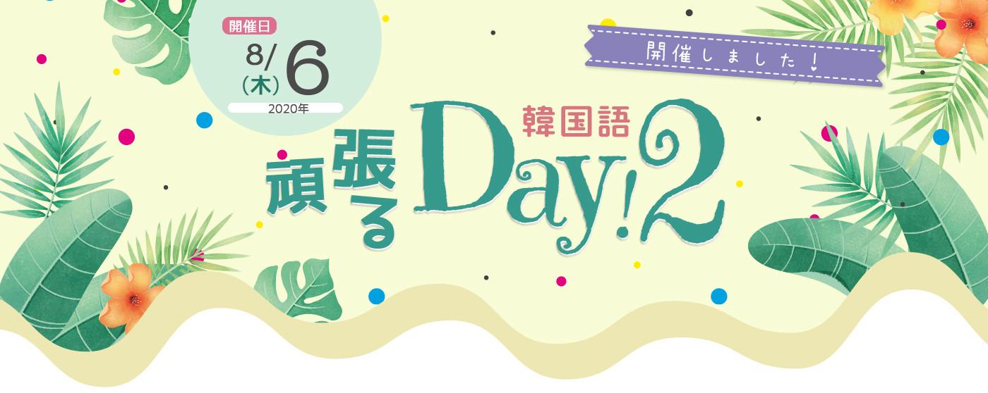 第2回 韓国語シンポジウム 8月6日(木)20時は韓国語シンポジウム