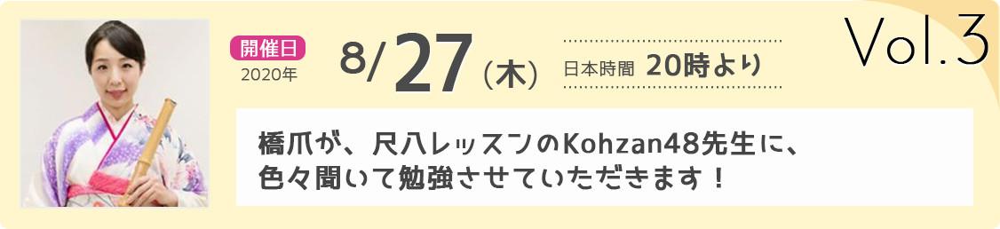 橋爪が、尺八レッスンのKohzan48先生に、色々聞いて勉強させていただきます!